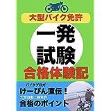 大型バイク免許一発試験合格体験記 バイクブロガーけーぴん直伝!大型自動二輪免許合格のポイント