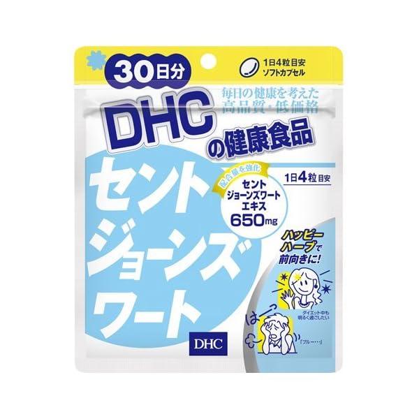 DHC セントジョーンズワート 30日分の商品画像