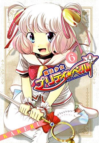 魔法少女プリティ☆ベル 6巻 (コミックブレイド)