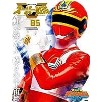 スーパー戦隊 Official Mook 20世紀 1985 電撃戦隊チェンジマン (講談社シリーズMOOK)