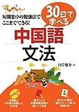 30日で学べる中国語文法