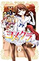 ヨメクラ(6): 少年チャンピオン・コミックス