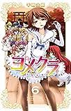 ヨメクラ 6 (少年チャンピオン・コミックス)