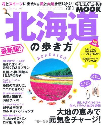 北海道の歩き方2013 (地球の歩き方ムック 国内 1)