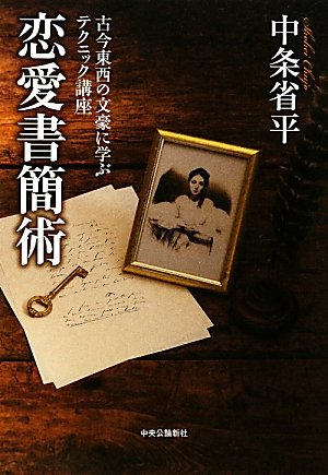 恋愛書簡術 - 古今東西の文豪に学ぶテクニック講座