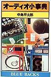 オーディオ小事典 (1981年) (ブルーバックス)