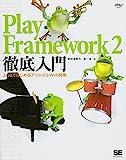 Play Framework 2徹底入門 JavaではじめるアジャイルWeb開発
