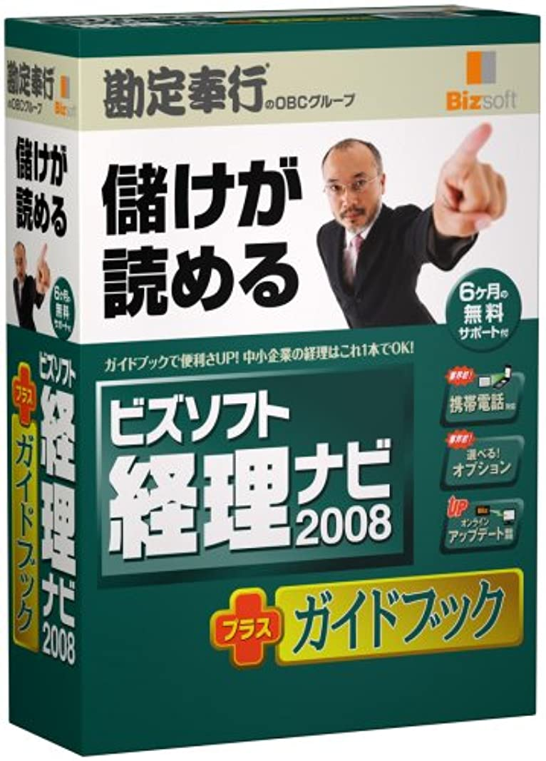 トランスミッションデイジーそっとビズソフト経理ナビ 2008 + ガイドブック付