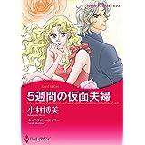 復讐・テーマ セット vol.6 (ハーレクインコミックス)