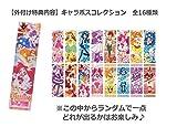 【外付け特典あり】キラキラ☆プリキュア アラモード [ブルーレイ全巻セット] 全4巻 特典付き (ポスター絵柄16枚中、ランダムで2枚付)絵柄は箱を開けてのお楽しみ [マーケットプレイス Blu-rayセット]