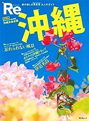 Re 沖縄 (昭文社ムック)