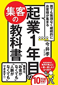 [今井孝]の誰でも無理なく継続的にお客様が集まる 起業1年目の集客の教科書