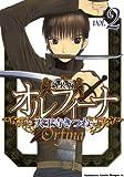 新装版オルフィーナ(2)<新装版オルフィーナ> (ドラゴンコミックスエイジ)