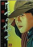 月下の棋士 (32) (ビッグコミックス)