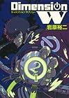 ディメンションW 第2巻