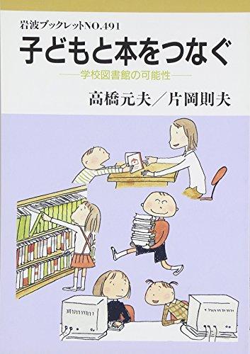 子どもと本をつなぐ―学校図書館の可能性 (岩波ブックレット (No.491))の詳細を見る