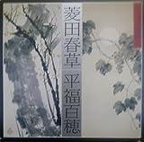 現代の水墨画〈3〉菱田春草・平福百穂