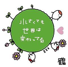 鶴「その一歩」のジャケット画像