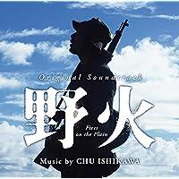映画 「野火」オリジナル・サウンドトラック