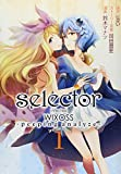 selector infected WIXOSS─peeping analyze─ 1 (ヤングジャンプコミックス)