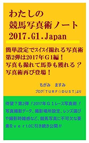 わたしの競馬写真術ノート2017.G1.Japan