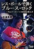 ヴィンテージ・トーンの作り方と鳴らし方レスポール編[DVD]