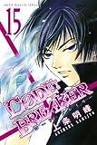 C0DE:BREAKER(15) (講談社コミックス)