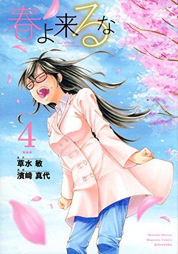 春よ来るな(4) (KCデラックス 月刊少年マガジン)