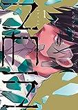 NEIN(1) (ウィングス・コミックス)