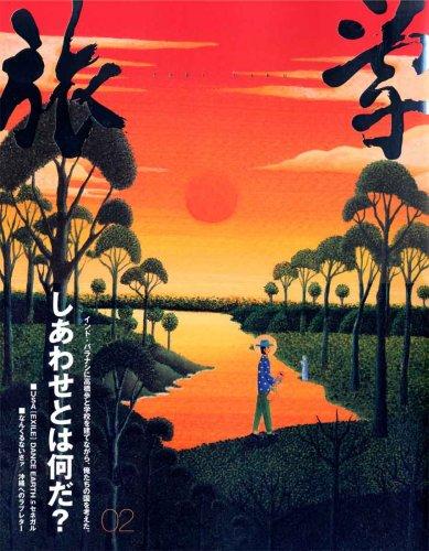 旅学〈No.2/2008 AUG.〉