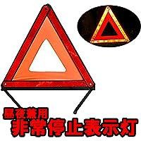 SUNNY 三角停止表示板 反射板 折り畳み式 収納ケース付き 緊急用 昼夜間兼用型 二次災害防止 SN-SCLED103