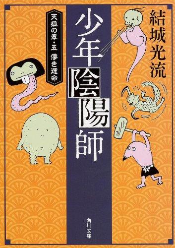 少年陰陽師 天狐の章・五 儚き運命 (角川文庫)の詳細を見る
