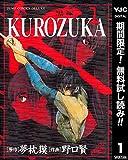KUROZUKA―黒塚―【期間限定無料】 1 (ヤングジャンプコミックスDIGITAL)