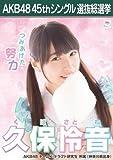 【久保怜音】 公式生写真 AKB48 翼はいらない 劇場盤特典