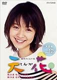 連続テレビ小説 天花 完全版 Vol.12 [DVD]