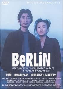 BeRLiN ベルリン [DVD]