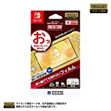 【任天堂ライセンス商品】貼りやすい高硬度液晶保護フィルム ピタ貼り for Nintendo Switch Lite【Nintendo Switch Lite対応】