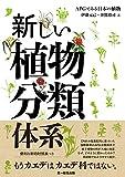 新しい植物分類体系?APGで見る日本の植物