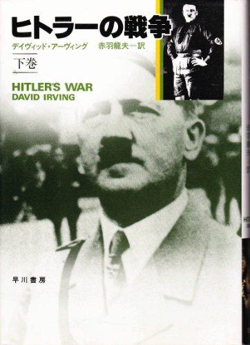 ヒトラーの戦争 下 (ハヤカワ・ノンフィクション)