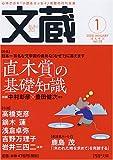 文蔵 2008.1 (PHP文庫)