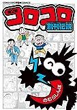 コロコロ創刊伝説(2)(てんとう虫コミックス)