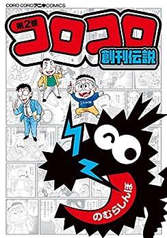 [のむらしんぼ]のコロコロ創刊伝説(2) (てんとう虫コミックス)