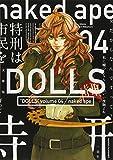 文庫版 DOLLS 4巻 (IDコミックス ZERO-SUMコミックス)