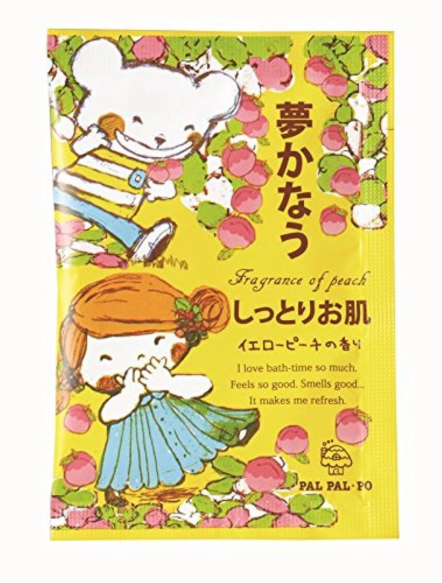 世紀勉強するロゴ入浴剤 パルパルポ-(しっとりお肌 イエロ-ピ-チの香り)20g ケース 200個入り