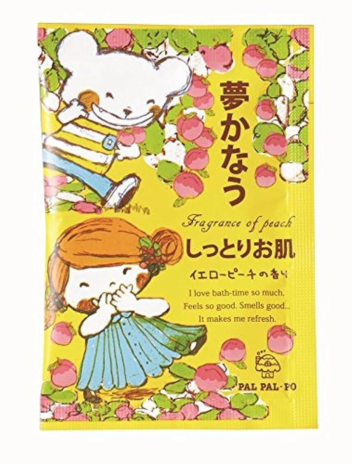ペア告白する著者入浴剤 パルパルポ-(しっとりお肌 イエロ-ピ-チの香り)20g ケース 200個入り