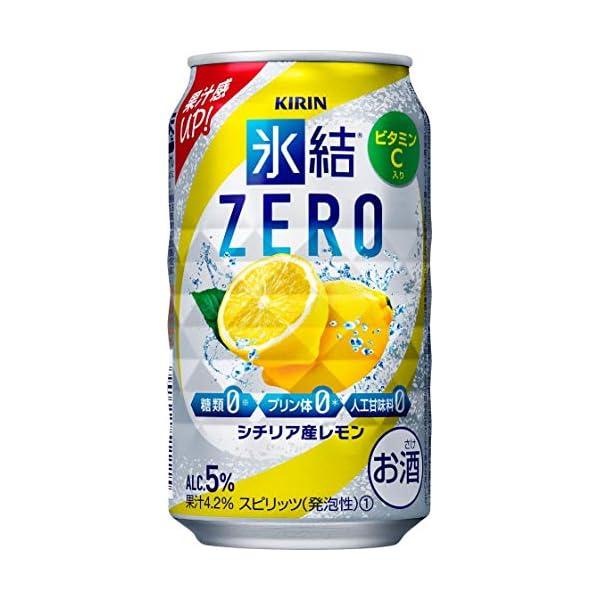 キリン 氷結ZERO シチリア産レモンの商品画像