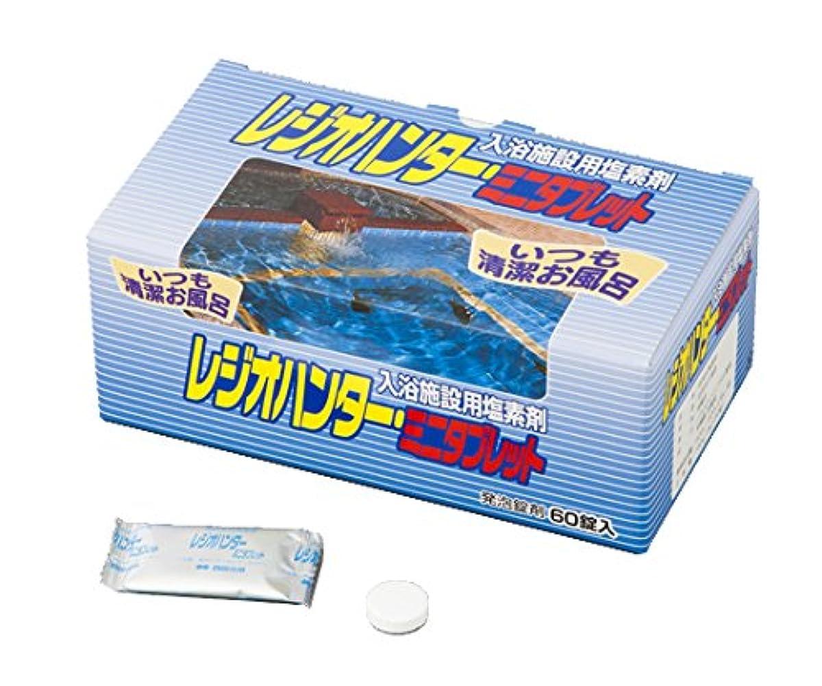幾分バケツめまい風呂水専用塩素剤(レジオハンター(R)) ミニタブレット /8-2779-01