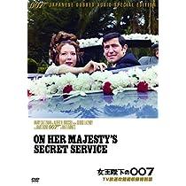 女王陛下の007【TV放送吹替初収録特別版】 [DVD]