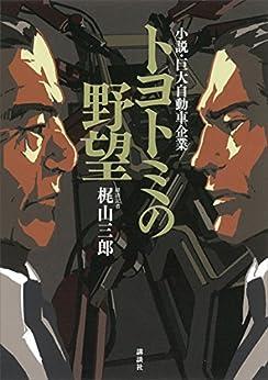 [梶山三郎]のトヨトミの野望 小説・巨大自動車企業