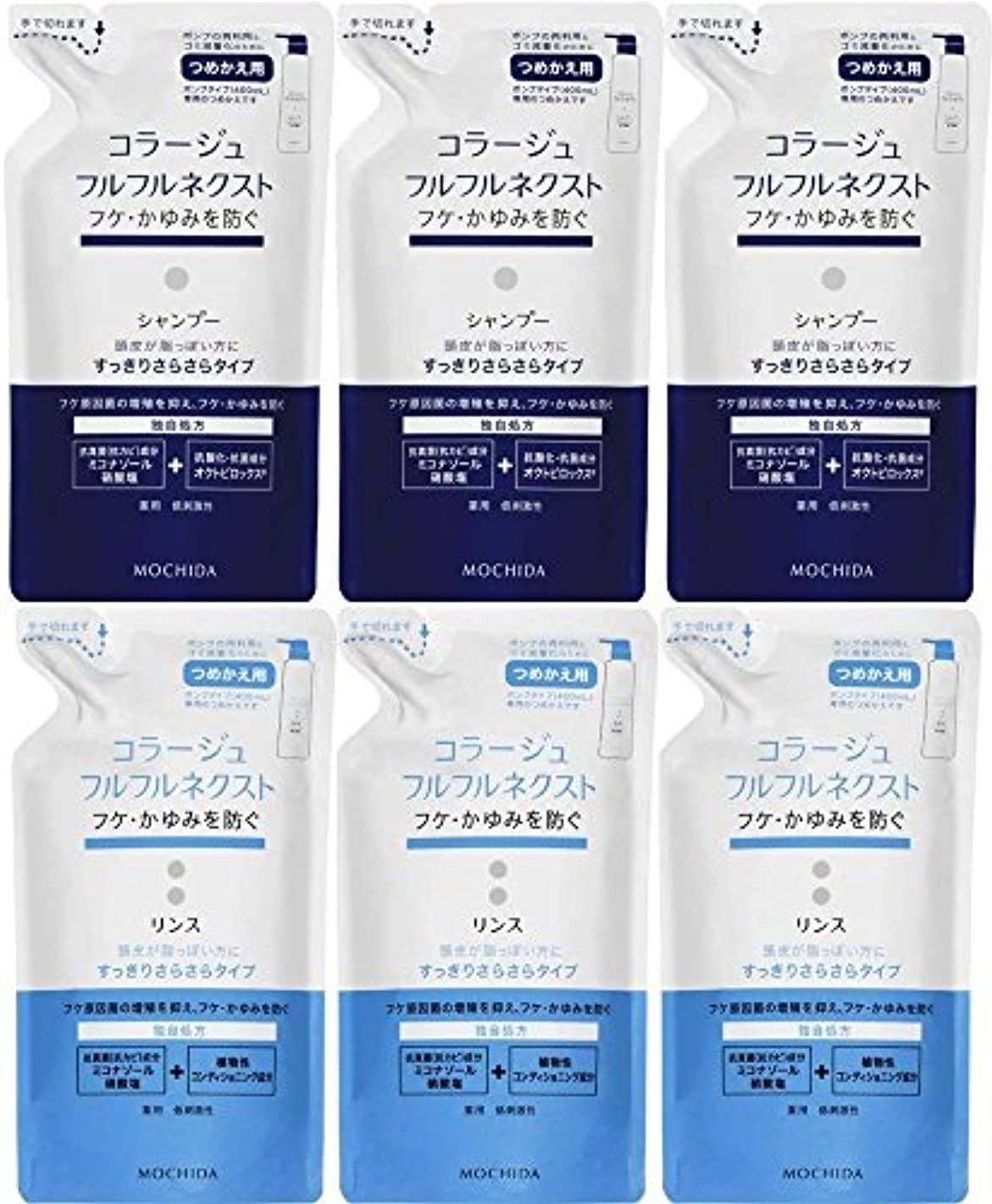 富凍結付属品【各3個】コラージュフルフル ネクストシャンプー&リンス すっきりさらさら つめかえ用